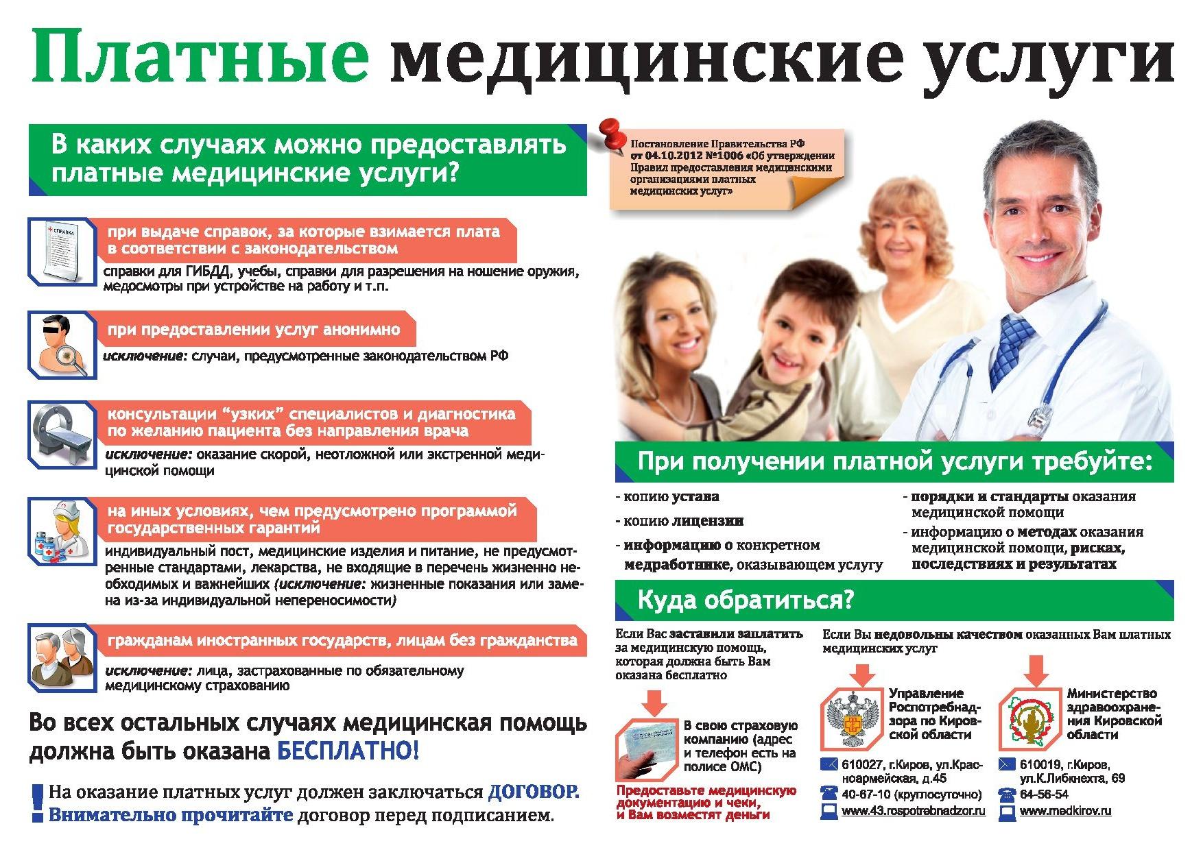 platnye_uslugi0001